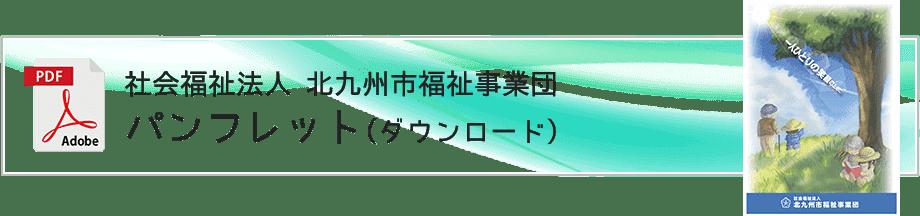 社会福祉法人 北九州市福祉事業団パンフレット(ダウンロード)
